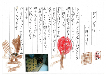 子供達のお礼の手紙