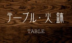 テーブル・火鉢